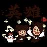 武林中二1 - Tray Sticker