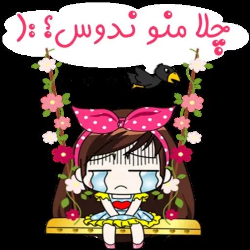 Sahra1 - Sticker 16