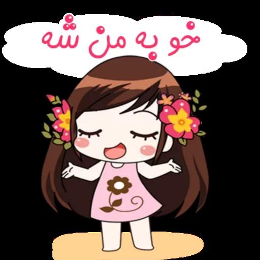 Sahra1 - Sticker 26
