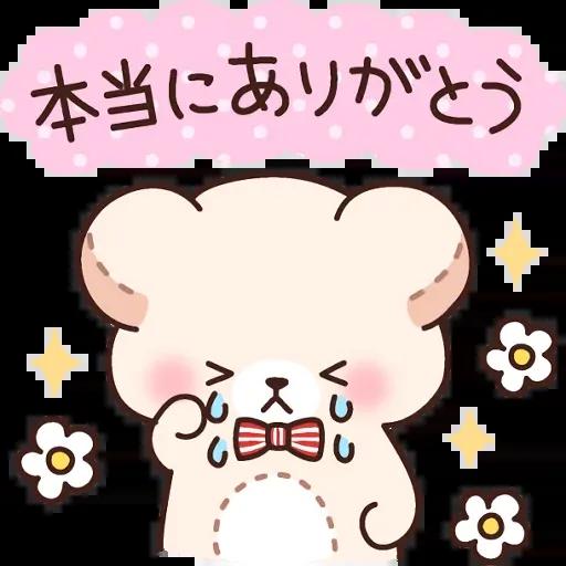 Bear 2 - Sticker 20