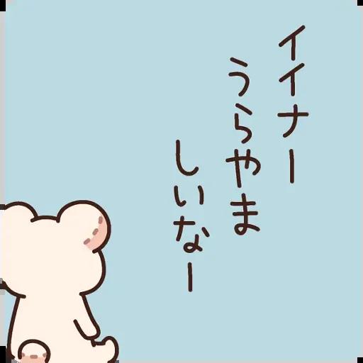 Bear 2 - Sticker 30