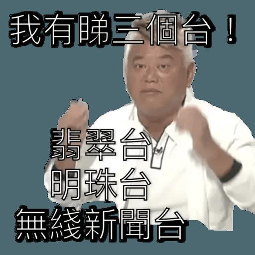 杜生大戰廢老叻 - Sticker 7