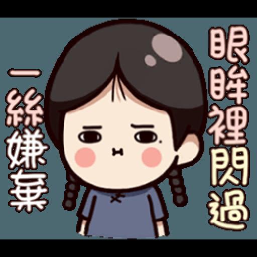 婉君很霸气 - Sticker 10