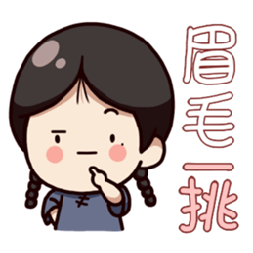 婉君很霸气 - Sticker 21