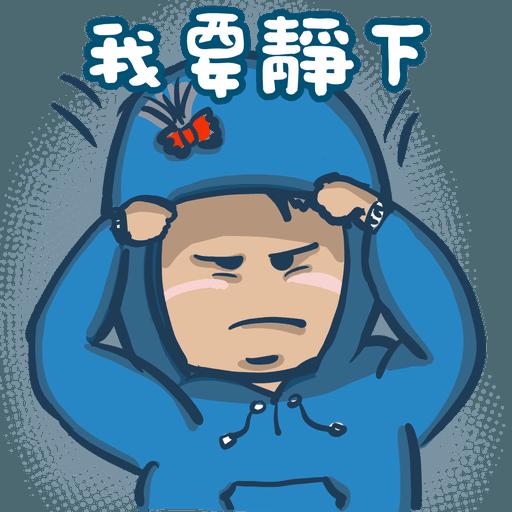家有柒哥哥 - Sticker 5
