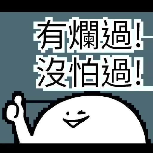 爛爛人 02 - Sticker 10