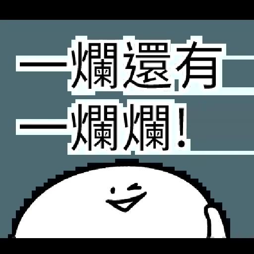 爛爛人 02 - Sticker 9