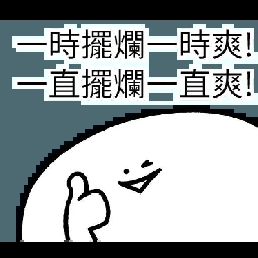 爛爛人 02 - Sticker 8