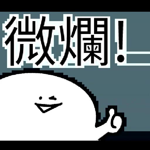 爛爛人 02 - Sticker 12