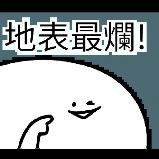 爛爛人 02 - Sticker 17