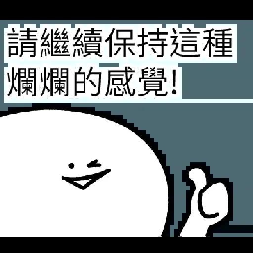 爛爛人 02 - Sticker 3