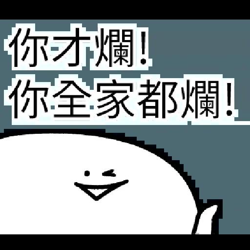 爛爛人 02 - Sticker 7