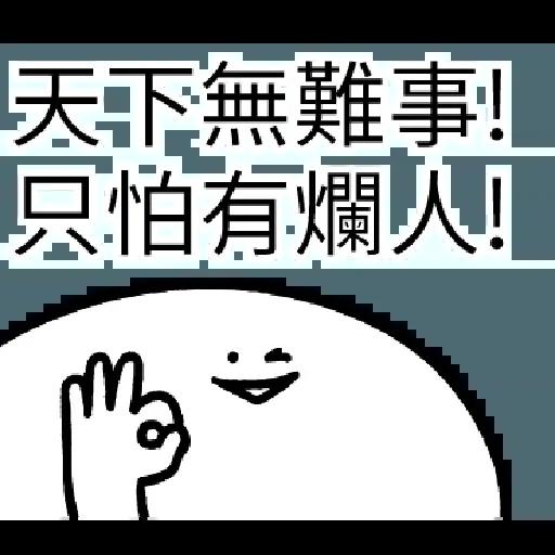 爛爛人 02 - Sticker 19