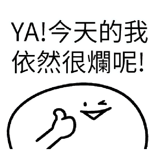 爛爛人 02 - Sticker 2