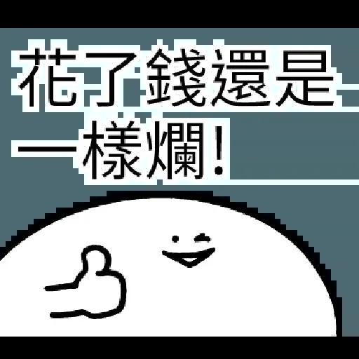 爛爛人 02 - Sticker 18