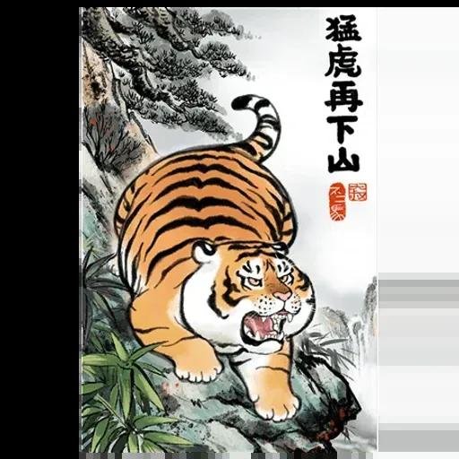 猛虎圖1 - Sticker 24