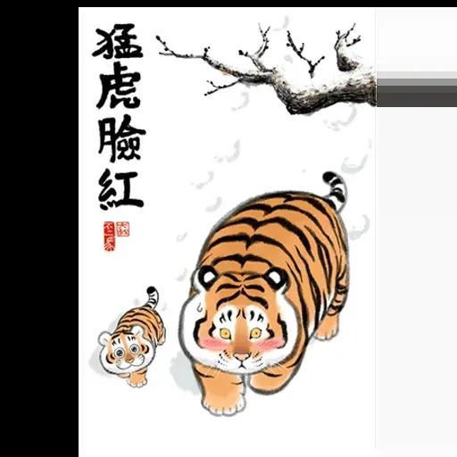 猛虎圖1 - Sticker 27