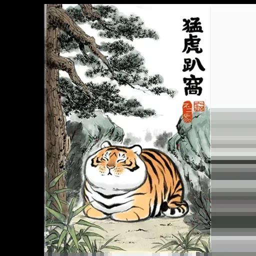 猛虎圖1 - Sticker 25
