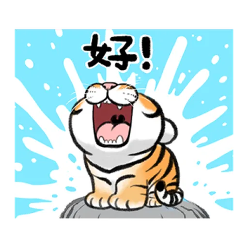 猛虎圖1 - Sticker 3