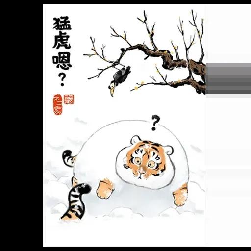 猛虎圖1 - Sticker 30