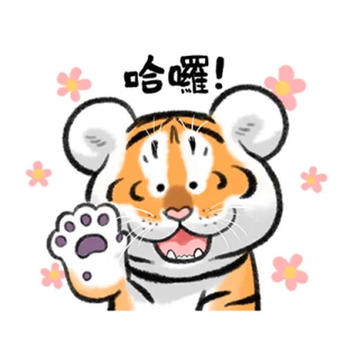猛虎圖1 - Sticker 5