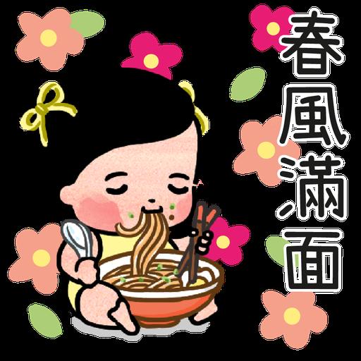細路仔唔識世界 - 金牛賀歲 - Sticker 4