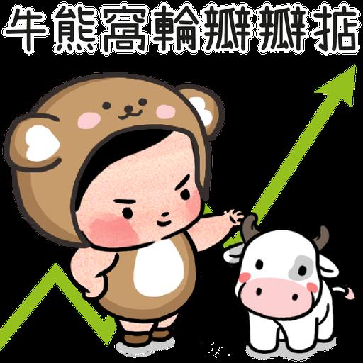 細路仔唔識世界 - 金牛賀歲 - Sticker 9