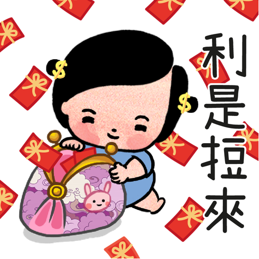 細路仔唔識世界 - 金牛賀歲 - Sticker 10
