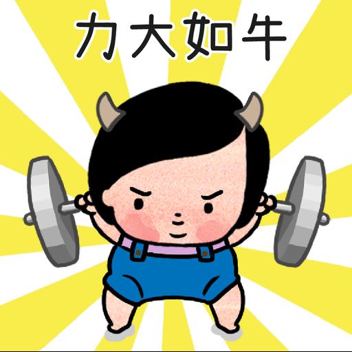 細路仔唔識世界 - 金牛賀歲 - Tray Sticker