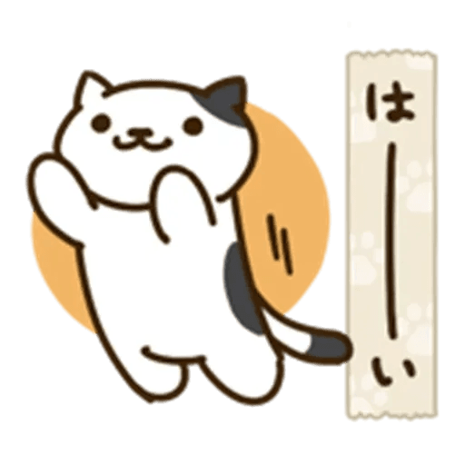 Neko Atsume 2 - Sticker 12