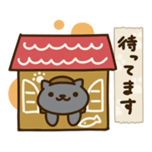 Neko Atsume 2 - Sticker 19