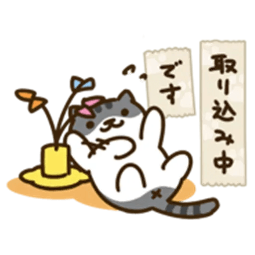Neko Atsume 2 - Sticker 14