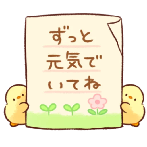 soft and cute chick 12 - Sticker 8