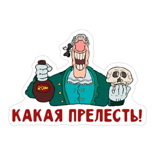 Остров - Sticker 19