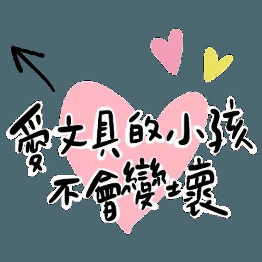 文具控專用!又愛又恨日常篇 - Sticker 4