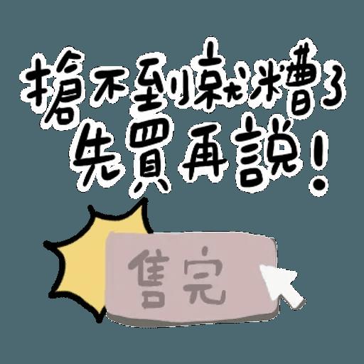 文具控專用!又愛又恨日常篇 - Sticker 10