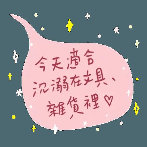 文具控專用!又愛又恨日常篇 - Sticker 15