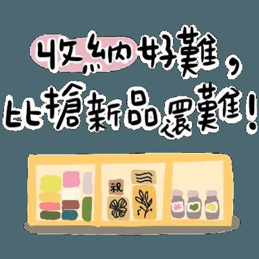 文具控專用!又愛又恨日常篇 - Sticker 3