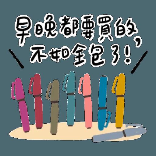 文具控專用!又愛又恨日常篇 - Sticker 22