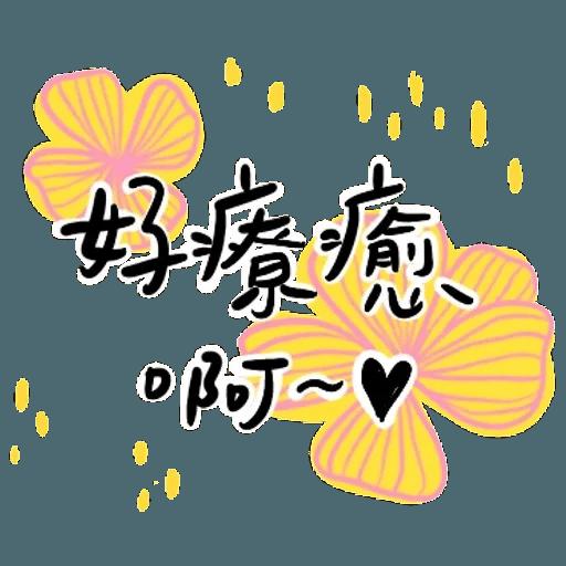 文具控專用!又愛又恨日常篇 - Sticker 9