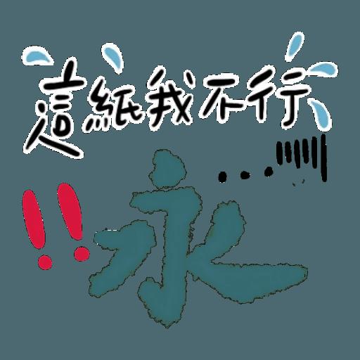 文具控專用!又愛又恨日常篇 - Sticker 6