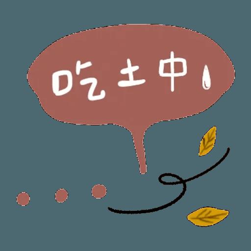 文具控專用!又愛又恨日常篇 - Sticker 5
