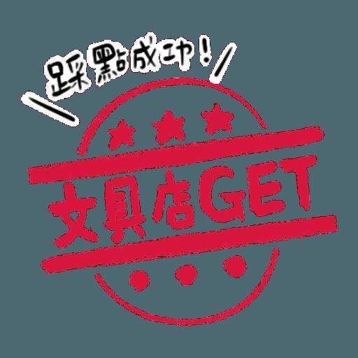 文具控專用!又愛又恨日常篇 - Sticker 19