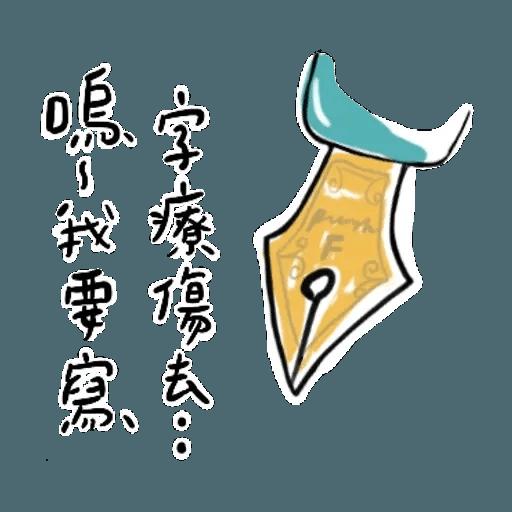 文具控專用!又愛又恨日常篇 - Sticker 18
