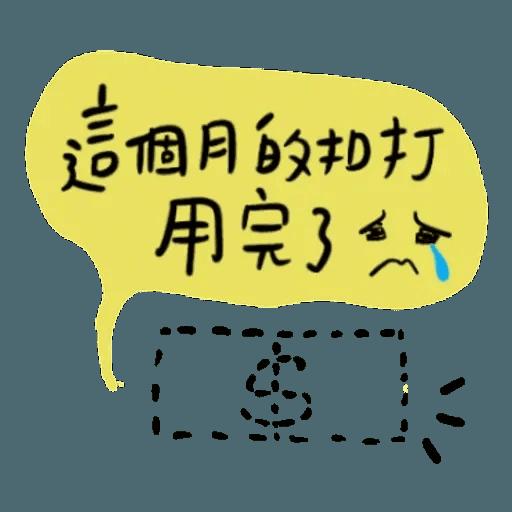 文具控專用!又愛又恨日常篇 - Sticker 21