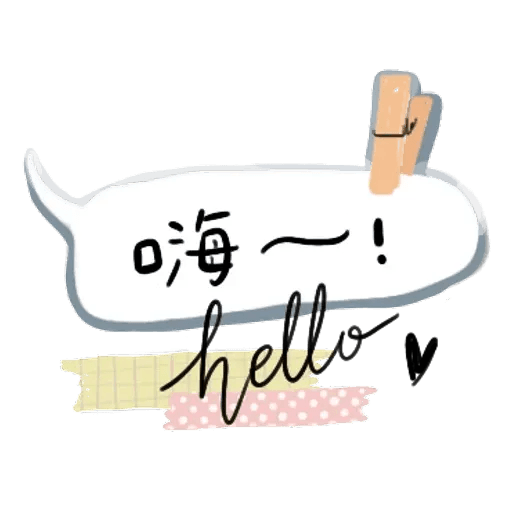 文具控專用!又愛又恨日常篇 - Sticker 1