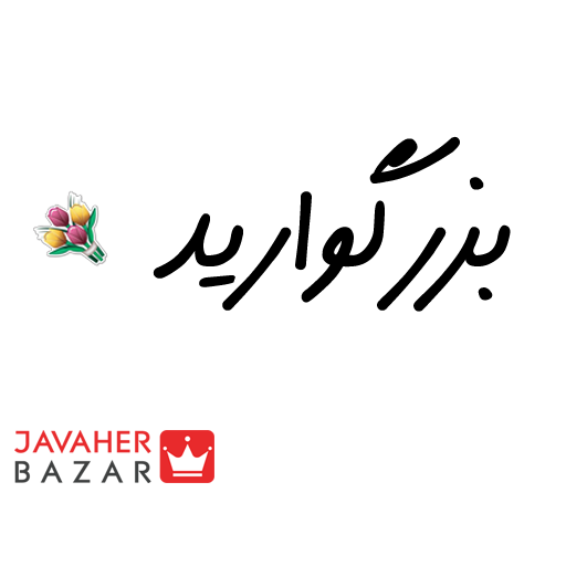 JavaherBazar - Sticker 6