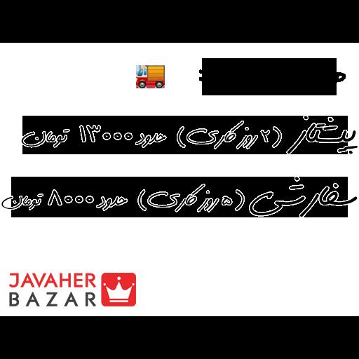 JavaherBazar - Sticker 2