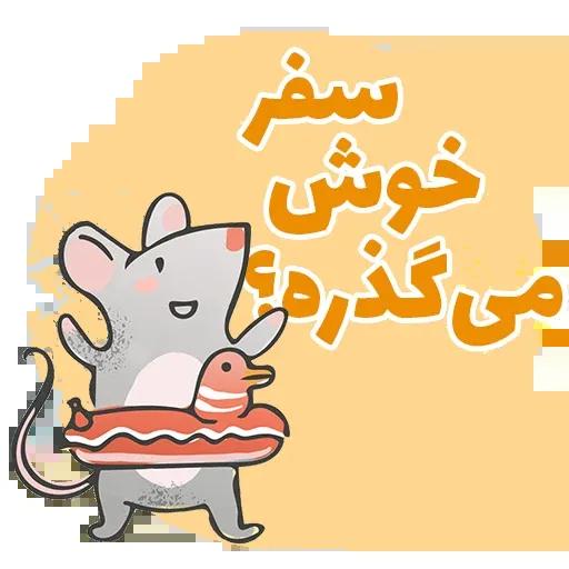 Norooz - Sticker 16