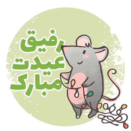 Norooz - Sticker 2